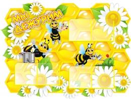 Купить Стенд Мы дежурим  в группу Пчёлка 600*450мм в Беларуси от 37.00 BYN