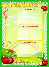 Купить Стенд Мы дзяжурым для детского сада в группу Вишенка 400*550 мм в Беларуси от 31.00 BYN