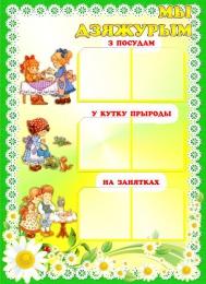 Купить Стенд Мы дзяжурым на белорусском языке группа Ромашка 550*400мм в Беларуси от 31.00 BYN