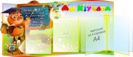 Купить Стенд Мы изучаем для начальной школы с вертушкой А4 на 4 кармана 1000*500 мм в Беларуси от 91.00 BYN