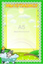 Купить Стенд Мы купаемся для группы Ладушки с карманом А5  230*340 мм в Беларуси от 10.40 BYN