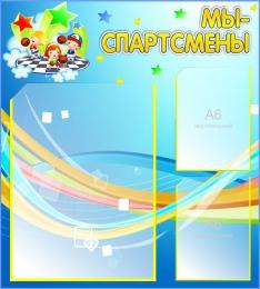 Купить Стенд Мы-спартсмены на белорусском языке 400*440 мм в Беларуси от 23.50 BYN