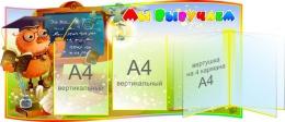 Купить Стенд Мы Вывучаем для начальной школы с вертушкой А4 на 4 кармана 1000*500мм в Беларуси от 87.00 BYN