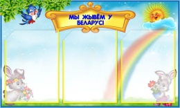 Купить Стенд  Мы жывём у Беларусi  Дружная Семейка 750*450мм в Беларуси от 46.50 BYN
