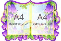 Купить Стенд на 2 кармана А4 для группы Колокольчик 600*400 мм в Беларуси от 27.00 BYN