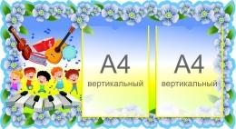 Купить Стенд на 2 кармана А4 музыкальный в группу Незабудки 780*420 мм в Беларуси от 42.00 BYN