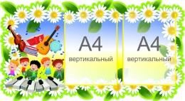 Купить Стенд на 2 кармана А4 музыкальный в группу Ромашки 770*420 мм в Беларуси от 43.00 BYN