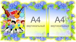 Купить Стенд музыкальный на 2 кармана А4 в группу Василёк 780*420 мм в Беларуси от 42.00 BYN