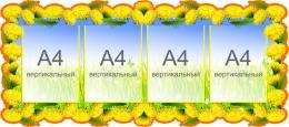 Купить Стенд на 4 кармана А4 группа Одуванчик 1120*500 мм в Беларуси от 74.00 BYN