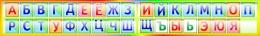 Купить Стенд Наборное полотно Алфавит в золотистых тонах 1800*250мм в Беларуси от 218.00 BYN