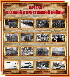 Купить Стенд Начало Великой Отечественной войны размер 1000*1100мм в Беларуси от 133.00 BYN