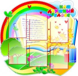 Купить Стенд Наш дружный класс для начальной школы на 6 карманов А4 970*950мм в Беларуси от 127.00 BYN