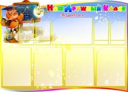 Купить Стенд Наш дружный класс для начальной школы в золотистых тонах 1000*720мм в Беларуси от 105.90 BYN