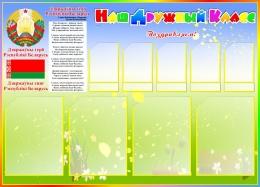 Купить Стенд Наш дружный класс с символикой для начальной школы 1000*720 мм в Беларуси от 96.00 BYN