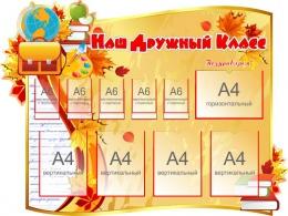 Купить Стенд Наш дружный класс в стиле Осень 1340*1000мм в Беларуси от 179.50 BYN