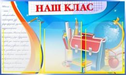 Купить Стенд Наш клас с портфелем и глобусом маленький 3 кармана на бел. языке  750*450мм в Беларуси от 44.50 BYN