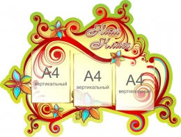 Купить Стенд Наш класс с изображением цветов  1040*790 мм в Беларуси от 101.50 BYN