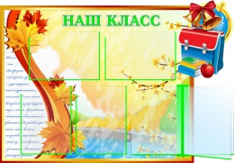 Купить Стенд Наш класс с вертушкой 860*700мм в Беларуси от 111.00 BYN