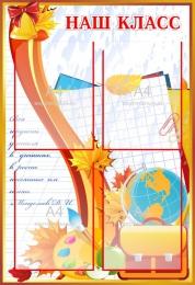 Купить Стенд Наш класс в стиле стенда Осень на 4 А4 кармана 550*800мм в Беларуси от 58.00 BYN