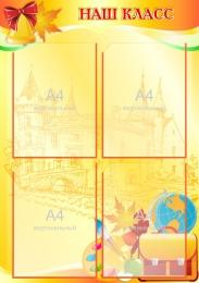 Купить Стенд Наш класс в стиле стенда Осень желто-оранжевых тонах на 4  кармана А4 530*750мм в Беларуси от 56.00 BYN