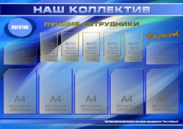 Купить Стенд Наш коллектив 1210*860мм в Беларуси от 140.80 BYN