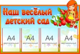 Купить Стенд Наш весёлый детский сад в группу Брусничка 1000*680 мм в Беларуси от 92.00 BYN