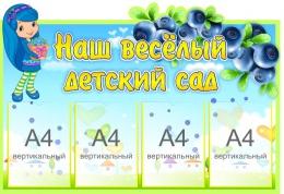 Купить Стенд Наш весёлый детский сад в группу Черничка 1000*680 мм в Беларуси от 92.00 BYN