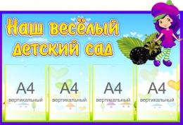 Купить Стенд Наш весёлый детский сад в группу Ежевичка 1000*680 мм в Беларуси от 92.00 BYN