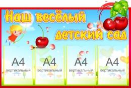 Купить Стенд Наш весёлый детский сад в группу Вишенка 1000*680 мм в Беларуси от 92.00 BYN