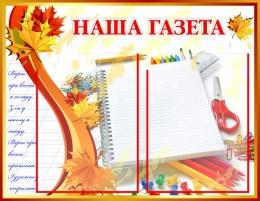 Купить Стенд Наша газета на 2 кармана А4 в стиле Осень 570*440мм в Беларуси от 34.00 BYN