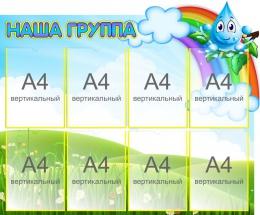 Купить Стенд Наша группа для группы Капелька 1000*820 мм в Беларуси от 119.00 BYN