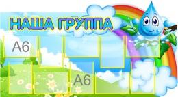 Купить Стенд Наша группа для группы Капелька 850*450 мм в Беларуси от 54.00 BYN