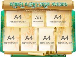 Купить Стенд Наша классная жизнь в золотисто-изумрудных тонах 990*750 мм в Беларуси от 101.40 BYN