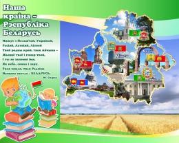 Купить Стенд Наша краiна - Рэспублiка Беларусь на белорусском языке 500*400мм в Беларуси от 23.00 BYN