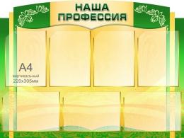 Купить Стенд Наша профессия в винтажном стиле в золотисто-зеленых тонах 1000*750мм в Беларуси от 103.50 BYN