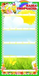 Купить Стенд наша творчасць для группы Пчелка, Цветочный городок на 25 работ 420x820 в Беларуси от 77.00 BYN