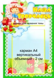 Купить Стенд Наша творчасць для группы Ягодка на белорусском языке с объемным карманом А4 380*530 мм в Беларуси от 32.60 BYN