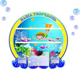 Купить Стенд Наша творчасць для группы Золотая рыбка  на 20 работ 880*870 мм в Беларуси от 127.30 BYN