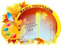 Купить Стенд Наша творчасць на белорусском языке в стиле Осень с вертушкой А4 770*580 мм в Беларуси от 81.00 BYN