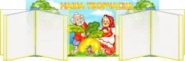 Купить Стенд Наша творчасць в стиле сказки Репка с 2-мя вертушками А4 на белорусском языке 890*380 мм в Беларуси от 109.00 BYN