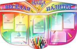 Купить Стенд Наша Весёлая палитра 1510*920 мм в Беларуси от 195.80 BYN