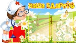Купить Стенд НАША ЗДАРОЎЕ группа Ромашка на белорусском языке 800*450 мм в Беларуси от 46.00 BYN