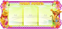 Купить Стенд Наша жизнь для группы Мультяшки Винипух 970*460мм в Беларуси от 58.50 BYN
