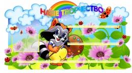 Купить Стенд Наше творчество- группа Улыбка на 24 работы 1070*600мм в Беларуси от 109.00 BYN