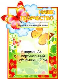 Купить Стенд Наше творчество для группы Бабочка, Полянка с объемным карманом А4 380*530 мм в Беларуси от 33.60 BYN