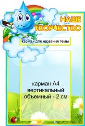 Купить Стенд Наше творчество для группы Капелька с объемным карманом А4 370*550 мм в Беларуси от 32.60 BYN