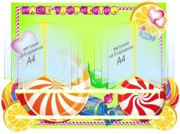 Купить Стенд Наше творчество для группы Карамелька на 24 работы 1050*750мм в Беларуси от 208.60 BYN