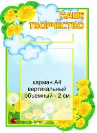 Купить Стенд Наше творчество для группы Одуванчик с объемным карманом А4 400*560 мм в Беларуси от 36.60 BYN