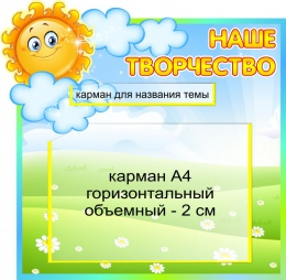 Стенд Наше творчество для группы Солнышко с объемным карманом А4 горизонтальным  430*430 мм