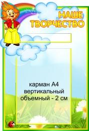 Купить Стенд Наше творчество для группы Знайка с объемным (2см) карманом А4 380*530 мм в Беларуси от 29.30 BYN